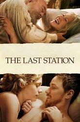 Постер Последнее воскресение