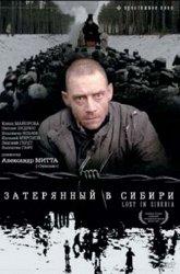 Постер Затерянный в Сибири