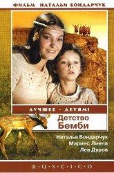 Постер Детство Бемби
