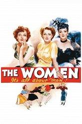 Постер Женские интриги