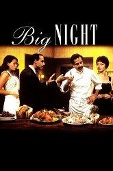 Постер Большая ночь