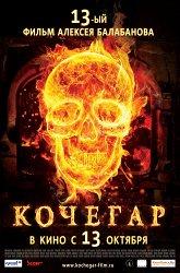 Постер Кочегар