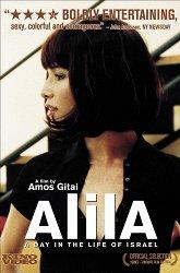 Постер Алила