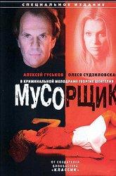 Постер Мусорщик
