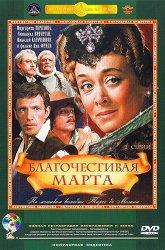 Постер Благочестивая Марта