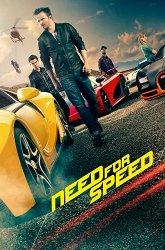 Постер Need for Speed: Жажда скорости