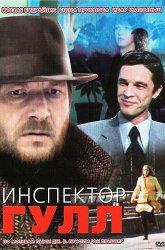 Постер Инспектор Гулл