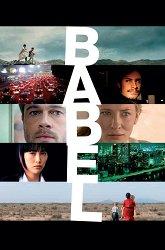 Постер Вавилон