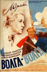 Постер Волга-Волга