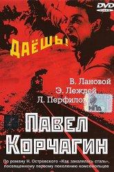 Постер Павел Корчагин