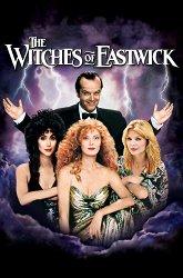 Постер Иствикские ведьмы