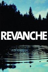 Постер Реванш