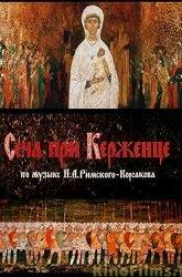 Постер Сеча при Керженце
