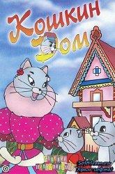 Постер Кошкин дом