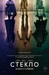 Постер Стекло