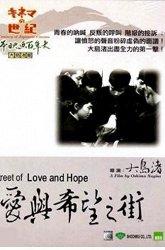 Постер Улица любви и надежды