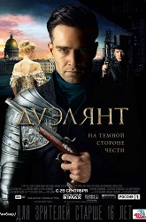 Постер Дуэлянт