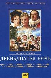 Постер Двенадцатая ночь