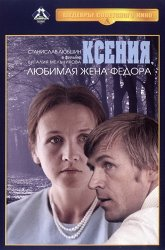 Постер Ксения, любимая жена Федора