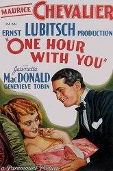 Постер Один час с тобой