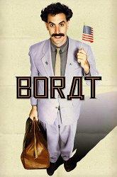 Постер Борат: Исследование культуры Америки на благо славного народа Казахстана
