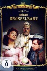 Постер Король Дроздобород