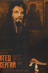 Постер Отец Сергий