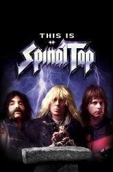 Постер Это Spinal Tap