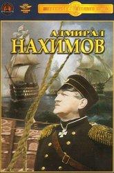 Постер Адмирал Нахимов