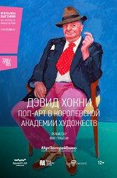 Постер Дэвид Хокни: Поп-арт в Королевской академии художеств