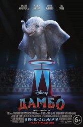 Постер Дамбо