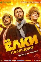 Постер Елки последние