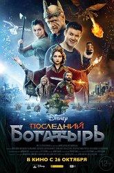 Постер Последний богатырь
