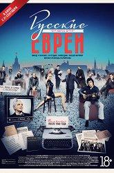 Постер Русские евреи. Фильм третий. После 1948 года
