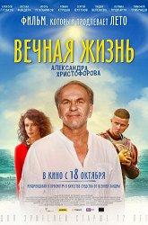 Постер Вечная жизнь Александра Христофорова