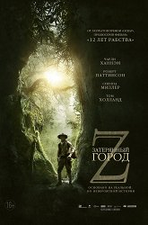 Постер Затерянный город Z