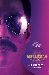 Постер Богемская рапсодия