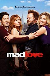 Безумная любовь / Mad Love