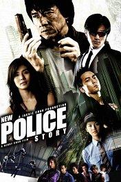 Новая полицейская история / San ging chaat goo si
