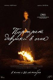Портрет девушки в огне / Portrait de la jeune fille en feu