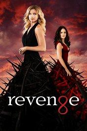 Месть / Revenge