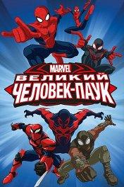 Великий Человек-паук / Marvel's Ultimate Spider-Man