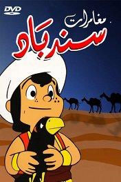 Арабские ночи: Приключения Синбада / アラビアンナイト シンドバットの冒険