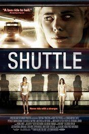 Шатл / Shuttle