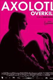 В стране аксолотлей / Axolotl Overkill