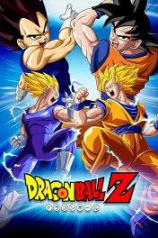 Драконий жемчуг Зет / Dragon Ball Z