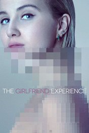 Девушка по вызову / The Girlfriend Experience
