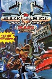 Мыши-рокеры с Марса / Biker Mice from Mars