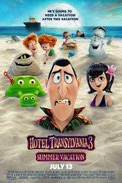 Монстры на каникулах-3: Море зовет / Hotel Transylvania 3: Summer Vacation