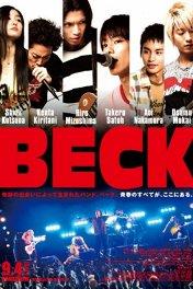 Бек / Beck